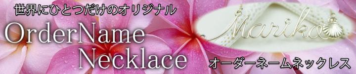 ワイヤー文字/ビーチ/リゾートファッション/アクセサリー/パームシーズン/沖縄/通販/ネックレス/MermaidJewelry/マーメイドジュエリー