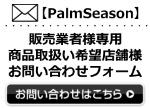 海/ビーチ/マリン/アクセサリー/リゾート/パームシーズン/ 沖縄/通販 /業販/店舗/お問い合わせ